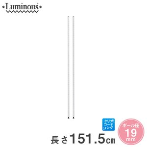 [19mm] ルミナス 基本ポール スチールラック 長さ151.5cm 2本 パーツ PHT-0150SL|perfect-space