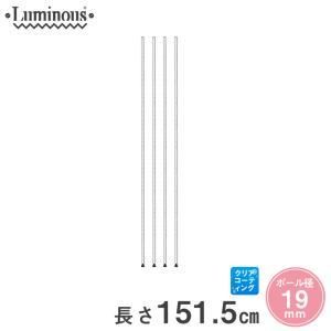 [19mm] ルミナス 基本ポール スチールラック 長さ151.5cm 4本 パーツ PHT-0150SL-2|perfect-space