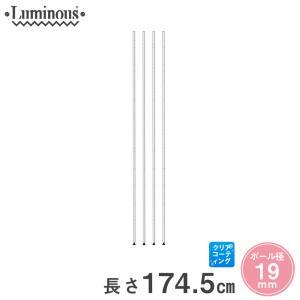 [19mm] ルミナス 基本ポール スチールラック 長さ174.5cm 4本 パーツ PHT-0173SL-2|perfect-space