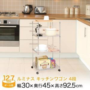 キッチンワゴン キャスター付き 幅30 4段 おしゃれ スチール スリム ルミナス キッチン収納 隙間収納の写真
