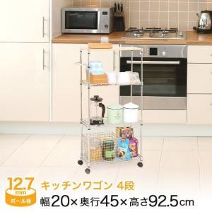 \クーポンで1,000円OFF/幅20 4段  ルミナス キッチンワゴン スリム 幅20×奥45×高92.5cm SS452090-4|perfect-space