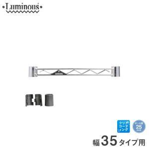[25mm] ルミナス ワイヤーバー スチールラック 幅35.5cm パーツ WBL-035SL|perfect-space