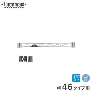 [25mm] ルミナス ワイヤーバー スチールラック 幅46cm パーツ WBL-045SL|perfect-space