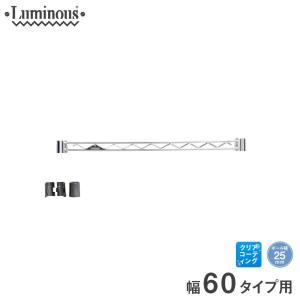 予約販売(10月下旬出荷予定)[25mm] ルミナス ワイヤーバー スチールラック 幅61cm パーツ WBL-060SL|perfect-space
