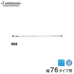 予約販売(10月下旬出荷予定)[25mm] ルミナス ワイヤーバー スチールラック 幅76cm パーツ WBL-076SL|perfect-space