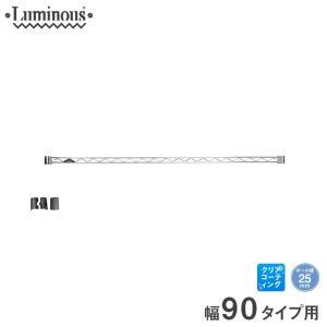 [25mm] ルミナス ワイヤーバー スチールラック 幅91.5cm パーツ WBL-090SL|perfect-space