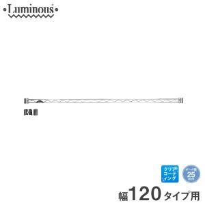 予約販売(10月下旬出荷予定)[25mm] ルミナス ワイヤーバー スチールラック 幅121.5cm パーツ WBL-120SL|perfect-space
