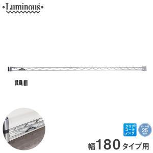 [25mm] ルミナス ワイヤーバー スチールラック 幅182.5cm パーツ WBL-180SL|perfect-space