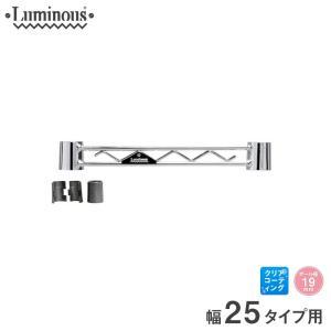 [19mm] ルミナス ワイヤーバー スチールラック 幅25 パーツ WBT-025SL|perfect-space