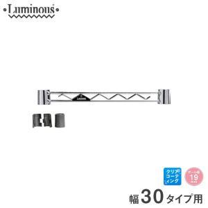 [19mm] ルミナス ワイヤーバー スチールラック 幅30 パーツ WBT-030SL|perfect-space
