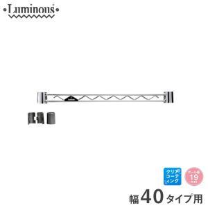 [19mm] ルミナス ワイヤーバー スチールラック 幅40 パーツ WBT-040SL|perfect-space