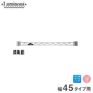 [19mm] ルミナス ワイヤーバー スチールラック 幅45 パーツ WBT-045SL|perfect-space