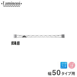 予約販売(12月下旬出荷予定)[19mm] ルミナス ワイヤーバー スチールラック 幅50 パーツ WBT-050SL|perfect-space