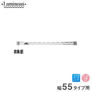 [19mm] ルミナス ワイヤーバー スチールラック 幅55 パーツ WBT-055SL|perfect-space