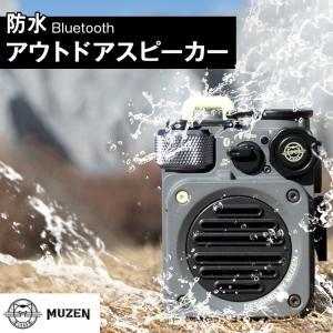 MUZEN ポータブル スピーカー メタルグレー Bluetooth スピーカー 高音質 防水 軽量