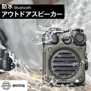 MUZEN ポータブル スピーカー ジャングルグリーン | Bluetooth スピーカー 高音質 ...