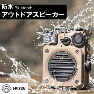 MUZENワイルドミニブルートゥース 砂漠イエローBluetooth スピーカー 高音質 防水