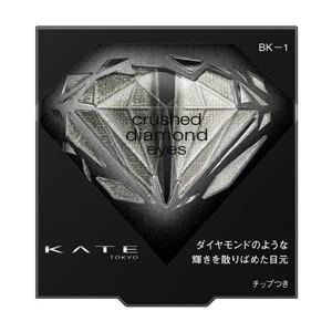 カネボウ KATE ケイト クラッシュダイヤモンドアイズ BK-1 シルバーブラック (アイシャドウ)|perfectshop
