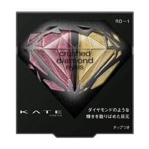 カネボウ KATE ケイト クラッシュダイヤモンドアイズ RD-1 レッドゴールド (アイシャドウ)|perfectshop