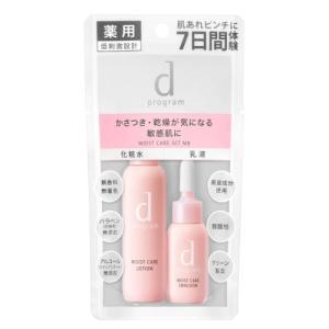 資生堂 dプログラム モイストケア セット MB 23mL+11mL 医薬部外品 (敏感肌用化粧水&乳液セット)|perfectshop