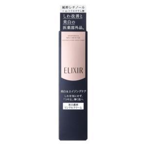 資生堂 エリクシール ホワイト エンリッチド リンクルホワイトクリーム S 15g 医薬部外品 (部分用クリーム)|perfectshop
