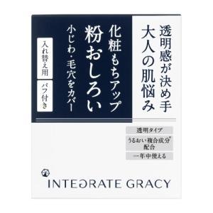 資生堂 インテグレート グレイシィ ルースパウダー レフィル (粉おしろい)|perfectshop