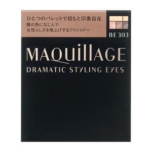 資生堂 マキアージュ ドラマティックスタイリングアイズ 4g BE303 リッチカフェラテ (アイシャドー)|perfectshop