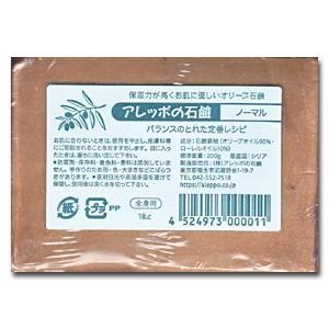 アレッポの石鹸 ノーマルタイプ 200g|perfectshop