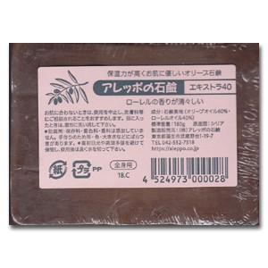 アレッポの石鹸 エキストラ40 180g|perfectshop