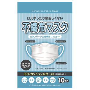 ジーズ 口元ゆったり息苦しくない 不織布マスク 立体プリーツ三層構造フィルター ふつうサイズ 10枚入|perfectshop
