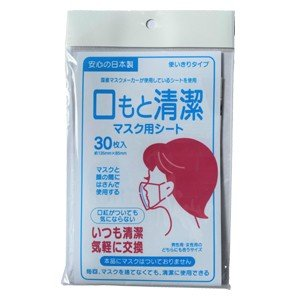 ジーズ 口もと清潔マスク用シート 30枚入 使いきりタイプ 日本製 送料無料/沖縄県は除く 本品にマスクはついておりません|perfectshop