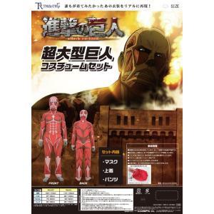 送料無料 超大型巨人コスチュームセット Mens L [進撃の巨人]|perfectworld-tokyo