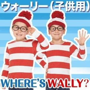 送料無料 ウォーリーをさがせ! コスチューム 子供 男の子 女の子用 Sサイズ ウォーリー 仮装|perfectworld-tokyo