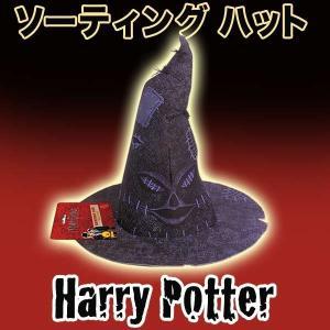 店内全品10%オフSALE開催中!ハロウィン パーティーグッズ 装飾 組み分け帽子 ハリーポッター 帽子|perfectworld-tokyo