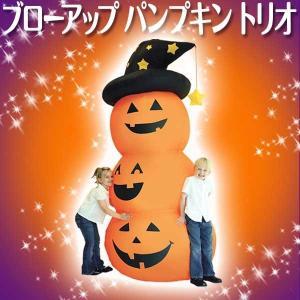 店内全品10%オフSALE開催中!ハロウィン パーティーグッズ 装飾 かぼちゃ ビッグエアバルーン パンプキントリオ取寄品 3週間前後|perfectworld-tokyo