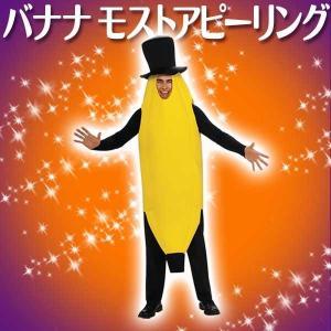 店内全品10%オフSALE開催中!コスプレ 大人 男性用 バナナ バナナモストアピーリング|perfectworld-tokyo