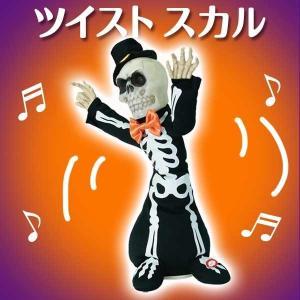 全品10%オフセール開催中! ハロウィン パーティーグッズ 装飾 スカル ドクロ ツイストスカル 踊るガイコツ取寄品 3週間前後|perfectworld-tokyo