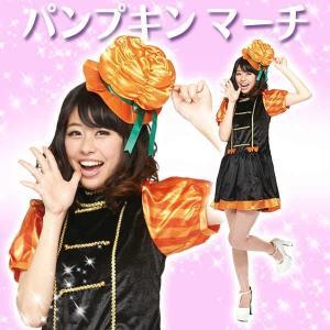 コスプレ 大人 女性用 魔女 かぼちゃ パンプキンマーチ|perfectworld-tokyo