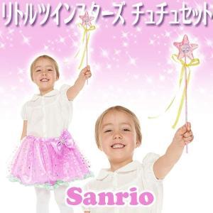 ☆☆サンリオの可愛いキャラクターコスチューム☆☆  みんな大好き「キキララ」のチュチュセットです。...