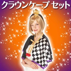 コスプレ 大人 女性用 魔女 王冠 ピエロ ケープ 魔女セット 仮装 在庫限り|perfectworld-tokyo