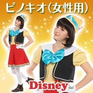 ☆☆ディズニーの可愛いキャラクターコスチューム☆☆ みんな大好き「ピノキオ」から、ピノキオの女性用コ...