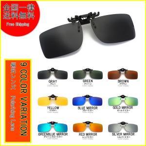 ∇お手持ちの眼鏡に装着するクリップオンタイプのサングラスとなります。  負担のかかりにくい超軽量設計...