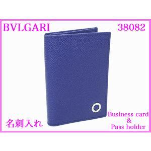 BVLGARI ブルガリ 38082 blue dahlia/palladium ブルガリブルガリ ロゴプレート付き ブルー系 グレイン カーフレザー 名刺入れ パス.カードケース BULGARI perlei