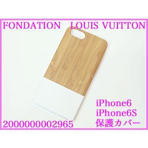 FONDATION LOUIS VUITTON フォンダシオン ルイヴィトン 2000000002965 フランス、ルイヴィトン財団 美術館限定 ロゴ入り iPhone6 アイフォン6S ケース perlei