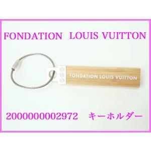 FONDATION LOUIS VUITTON フォンダシオン ルイヴィトン 2000000002972 フランス、ルイヴィトン財団 美術館限定 ロゴ入り ウッド キーリング キーホルダー perlei
