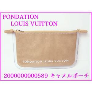 FONDATION LOUIS VUITTON フォンダシオン ルイヴィトン 2000000000589 フランス、ルイヴィトン財団 美術館限定 ロゴ入り キャメル X PVC マチ無し 化粧ポーチ perlei