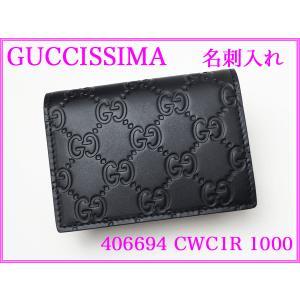 GUCCISSIMA グッチッシマ 406694 CWC1R 1000 NERO インターロッキングG柄 ブラックレザー 名刺入れ ビジネス カードケース GUCCI グッチ グッチシマ|perlei