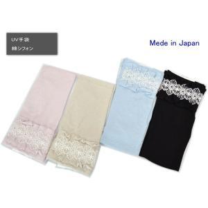 ショート UV手袋 アームカバー 紫外線対策 日焼け対策 UV 夏 運転 母の日 ギフト プレゼント 綿 コットン 日本製 109-058の画像