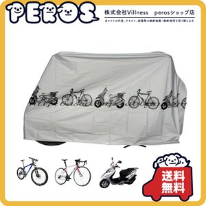 《Point ポイント》 風が吹いても飛ばないサイクルカバー! 大型の自転車から小型バイクまでをすっ...