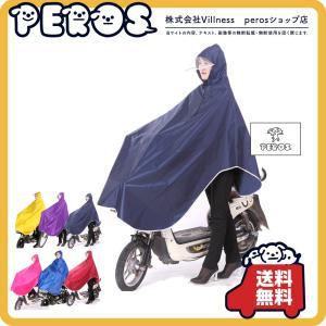 《Point ポイント》 自転車やバイクに乗りながら着用可能な、レインポンチョです。  さっとかぶる...